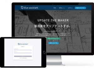 blue assistantイメージ