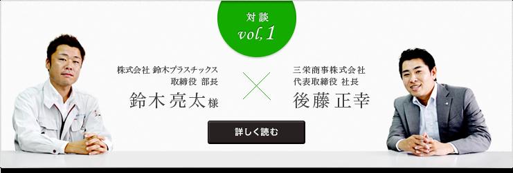 <span>vol.1</span>株式会社 鈴木プラスチックス × 三栄商事 株式会社